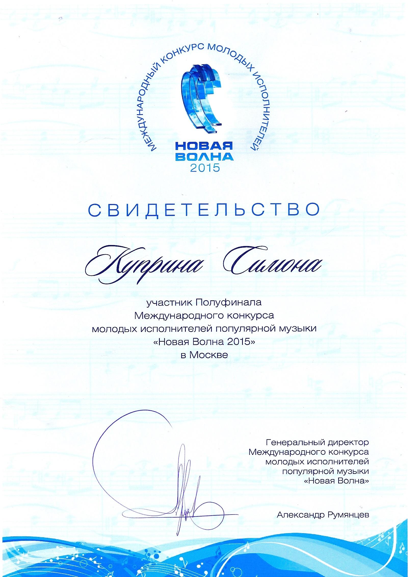 Диплом Новая Волна-2015